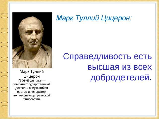 Марк Туллий Цицерон (106-43до н.э.)— римский государственный деятель, выда...