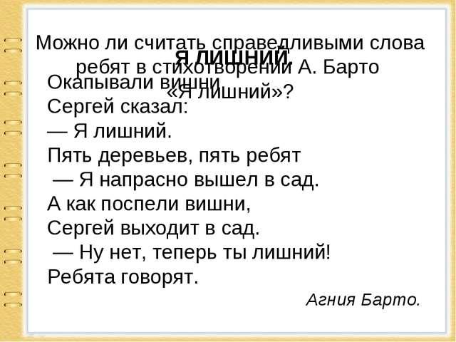 Я ЛИШНИЙ. Окапывали вишни. Сергей сказал: — Я лишний. Пять деревьев, пять реб...