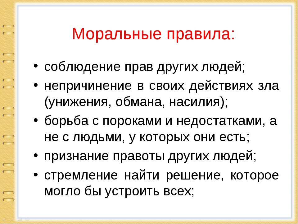 Моральные правила: соблюдение прав других людей; непричинение в своих действи...