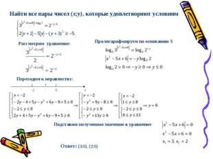 Переходим к неравенству: Подставим полученное значение в уравнение Ответ: (3;