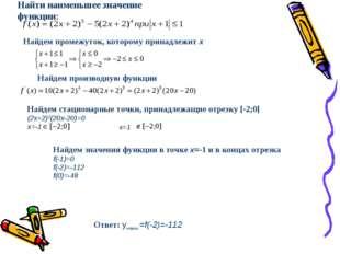 Найдем значения функции в точке х=-1 и в концах отрезка f(-1)=0 f(-2)=-112 f(
