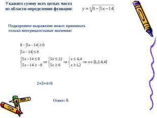 Подкоренное выражение может принимать только неотрицательные значения: 2+3+4=