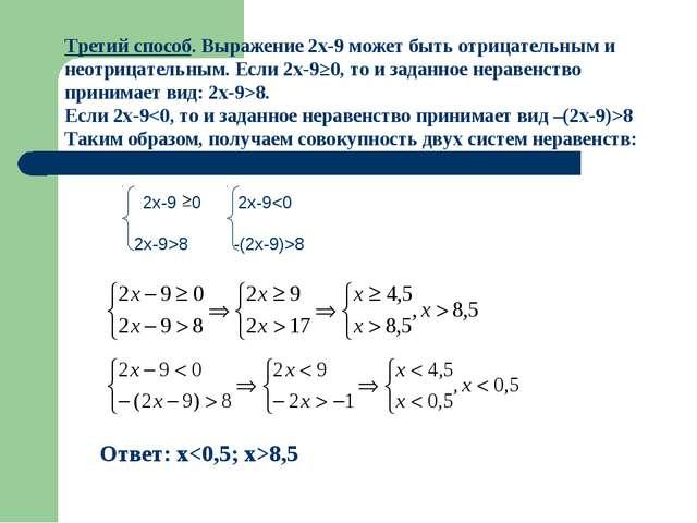 Ответ: х8,5