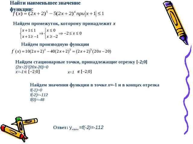 Найдем значения функции в точке х=-1 и в концах отрезка f(-1)=0 f(-2)=-112 f(...