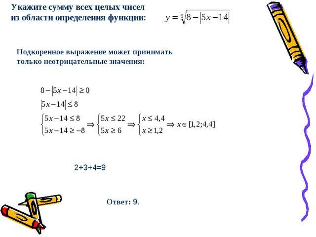 Подкоренное выражение может принимать только неотрицательные значения: 2+3+4=...
