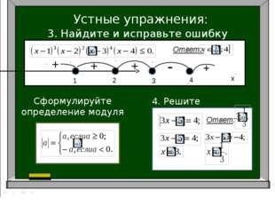 Устные упражнения: 3. Найдите и исправьте ошибку = 1 2 3 4 х + - + + + Ответ: