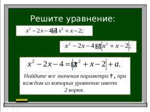 Решите уравнение: Найдите все значения параметра ɑ, при каждом из которых ура