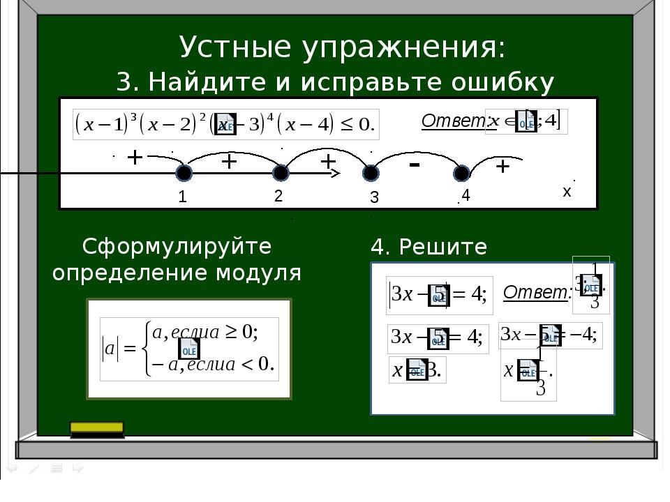 Устные упражнения: 3. Найдите и исправьте ошибку = 1 2 3 4 х + - + + + Ответ:...