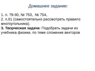 Домашнее задание: 1. п. 79-80, № 753, № 754, 2. п.81 (самостоятельно рассмотр