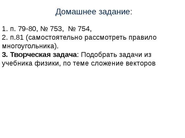 Домашнее задание: 1. п. 79-80, № 753, № 754, 2. п.81 (самостоятельно рассмотр...