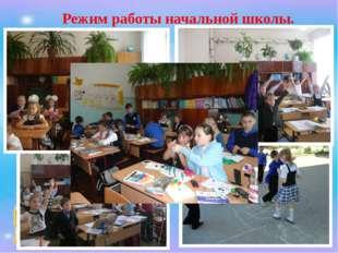 Режим работы начальной школы.