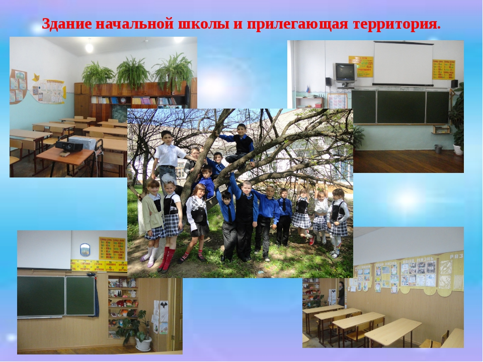 Здание начальной школы и прилегающая территория.