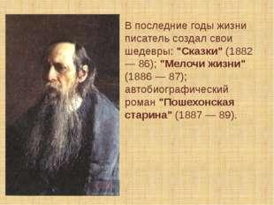 """В последние годы жизни писатель создал свои шедевры: """"Сказки"""" (1882 — 86); """"М"""