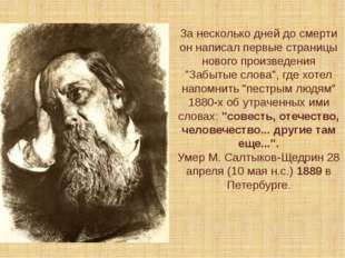 """За несколько дней до смерти он написал первые страницы нового произведения """"З"""