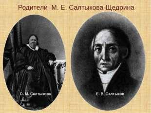 Родители М. Е. Салтыкова-Щедрина О. М. Салтыкова Е. В. Салтыков