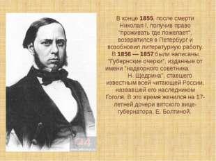"""В конце 1855, после смерти Николая I, получив право """"проживать где пожелает"""","""