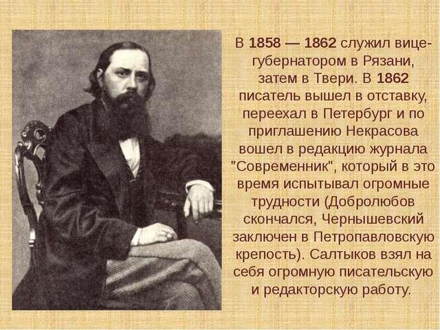 В 1858 — 1862 служил вице-губернатором в Рязани, затем в Твери. В 1862 писате...