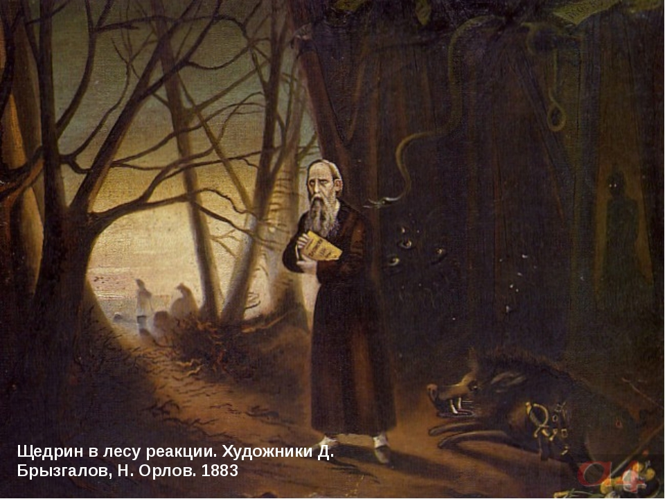 Щедрин в лесу реакции. Художники Д. Брызгалов, Н. Орлов. 1883