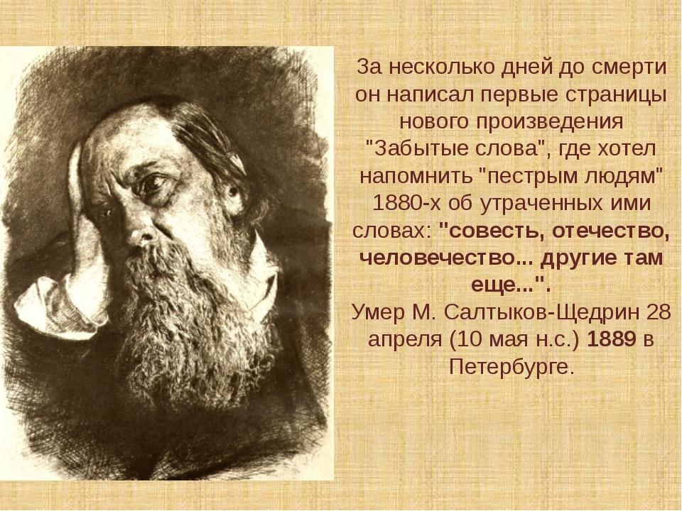 """За несколько дней до смерти он написал первые страницы нового произведения """"З..."""