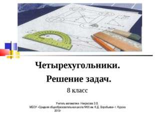 Четырехугольники. Решение задач. 8 класс Учитель математики Некрасова З.В. М