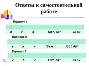 Ответы к самостоятельной работе Вариант 1 Вариант 2 Вариант 3 12345 бгб