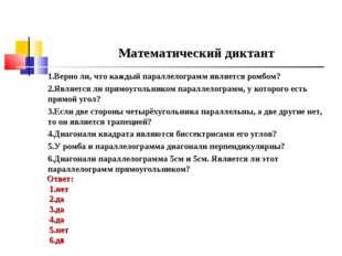 Математический диктант 1.Верно ли, что каждый параллелограмм является ромбом?