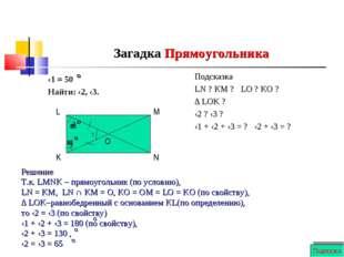 Загадка Прямоугольника ‹1 = 50 Найти: ‹2, ‹3. Подсказка LN ? KM ? LO ? KO ? ∆