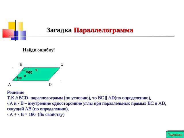 Загадка Параллелограмма A B C D 30 160 Найди ошибку! Решение Т.К АВСD- парал...