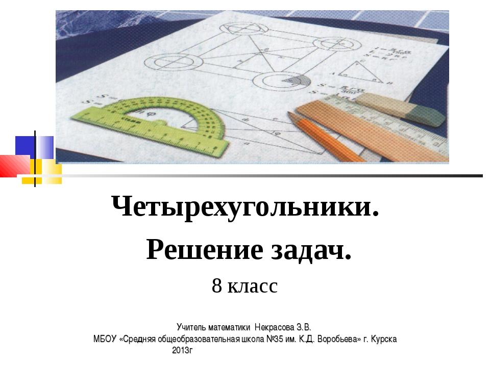 Четырехугольники. Решение задач. 8 класс Учитель математики Некрасова З.В. М...
