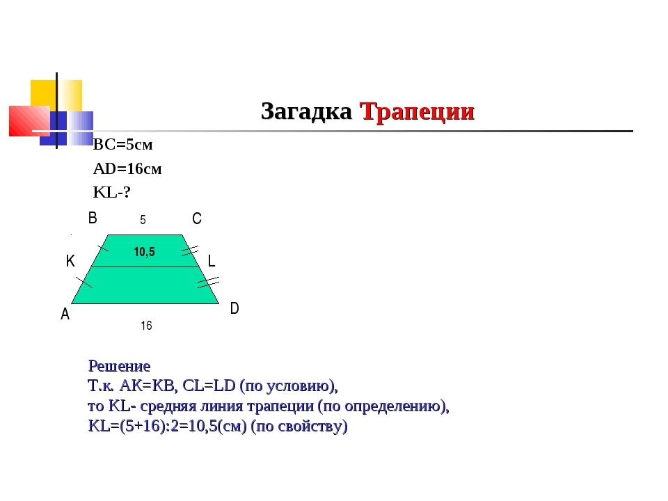 ВС=5см АD=16см KL-? А В С D K L 5 16 Решение Т.к. АК=КВ, CL=LD (по условию),...