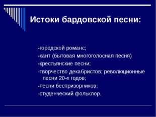 Истоки бардовской песни: -городской романс; -кант (бытовая многоголосная песн