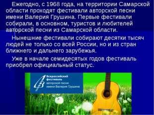 Ежегодно, с 1968 года, на территории Самарской области проходят фестивали авт