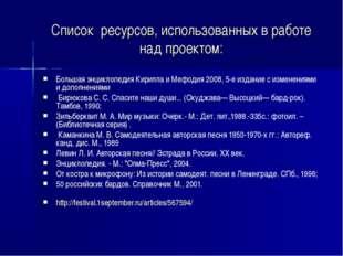 Список ресурсов, использованных в работе над проектом: Большая энциклопедия К