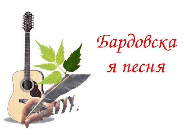 Бардовская песня