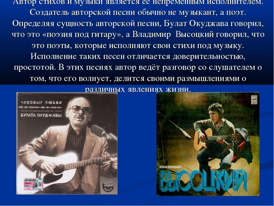 Автор стихов и музыки является её непременным исполнителем. Создатель авторск...