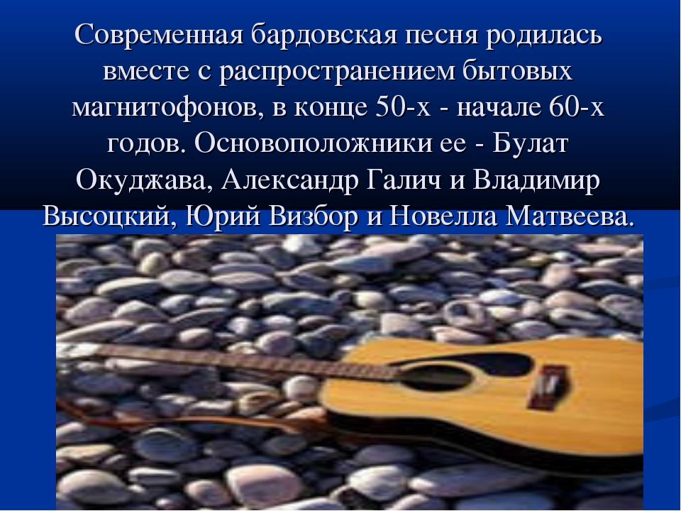 Современная бардовская песня родилась вместе с распространением бытовых магни...