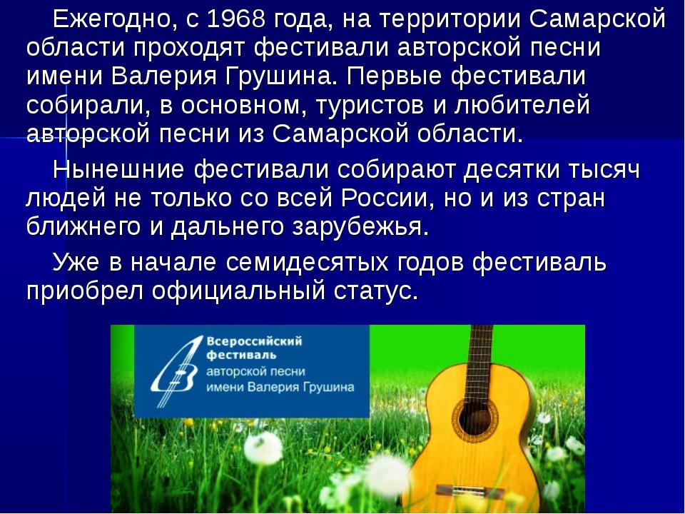 Ежегодно, с 1968 года, на территории Самарской области проходят фестивали авт...