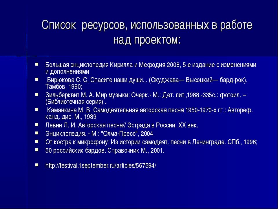 Список ресурсов, использованных в работе над проектом: Большая энциклопедия К...