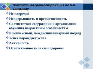 Принципы здоровьесбережения по Н.К. Смирнову Не навреди! Непрерывность и прее