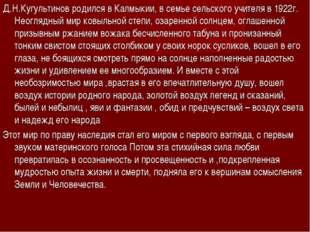 Д.Н.Кугультинов родился в Калмыкии, в семье сельского учителя в 1922г. Неогля