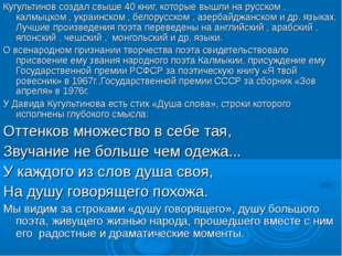 Кугультинов создал свыше 40 книг, которые вышли на русском , калмыцком , укра