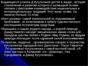 Выдающихся успехов Д.Кугультинов достиг в жанре , история становления и разви