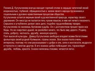 Поэзия Д. Кугультинова всегда находит горячий отклик в сердцах читателей свое