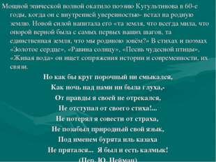 Мощной эпической волной окатило поэзию Кугультинова в 60-е годы, когда он с в