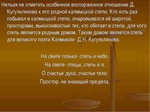 Нельзя не отметить особенное восторженное отношение Д. Кугультинова к его род