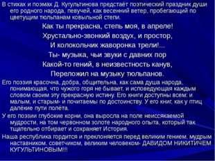 В стихах и поэмах Д. Кугультинова предстаёт поэтический праздник души его род