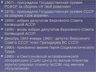 1967г.- присуждена Государственная премия РСФСР за сборник «Я твой ровесник»