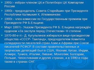 1991г.- избран членом ЦК и Политбюро ЦК Компартии России. 1993г.- председател