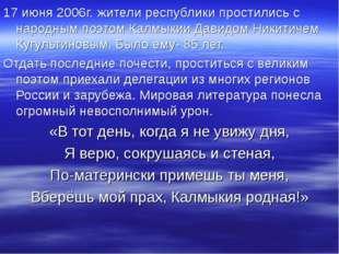 17 июня 2006г. жители республики простились с народным поэтом Калмыкии Давидо
