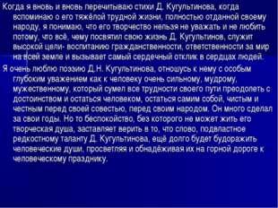 Когда я вновь и вновь перечитываю стихи Д. Кугультинова, когда вспоминаю о ег